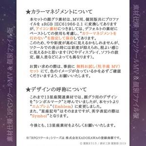13星座・エムブレム&記号のアイコンセット MV