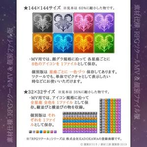 13星座・エムブレム&記号のアイコンセット MV 各星座ごとに販売!