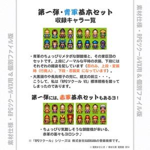 『戦国モノ』第一弾・青軍基本セット(Ver2.1)