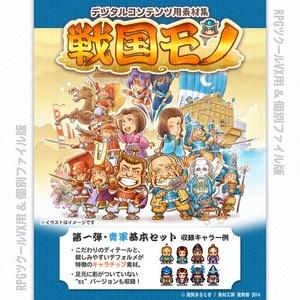 『戦国モノ』第一弾・青軍基本セット(Ver2.2)