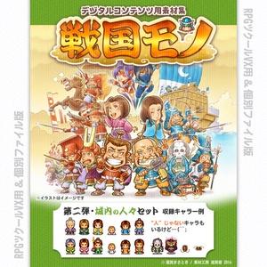 『戦国モノ』第二弾・城内の人々セット(Ver2.0)