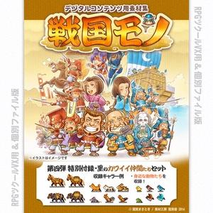 『戦国モノ』第四弾 特別付録・里のカワイイ仲間たちセット(Ver2.0)
