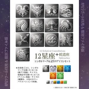 12星座+蛇遣座 シンボルマーク&記号のアイコンセット