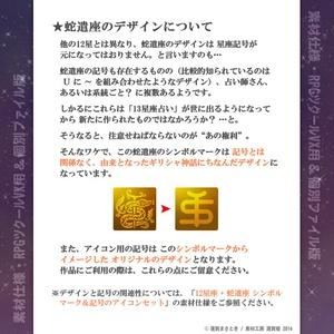 13星座 戦闘アニメーション用素材セット