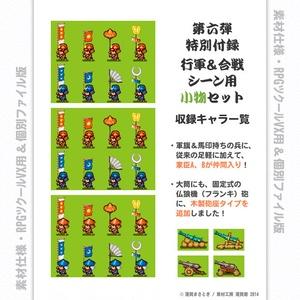 『戦国モノ』第六弾 特別付録・行軍&合戦シーン用 小物セット