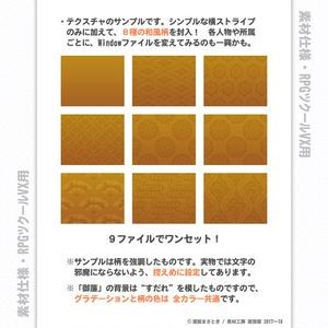 『戦国モノ』第九弾・和風ウィンドウスキンセット 「御簾」(MISU)