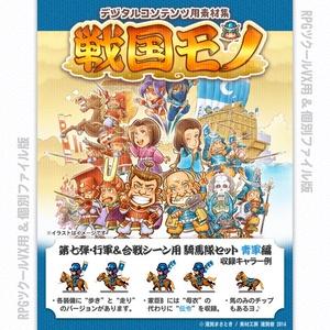 『戦国モノ』第七弾・行軍&合戦シーン用 騎馬隊セット 青軍編(Ver2.0)