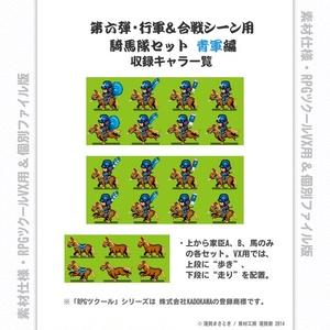 『戦国モノ』第七弾・行軍&合戦シーン用 騎馬隊セット 青軍編