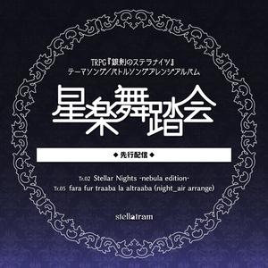 星楽舞踏会(先行配信版)