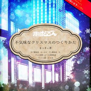 【クトゥルフ神話TRPGショートシナリオ】不気味なクリスマス