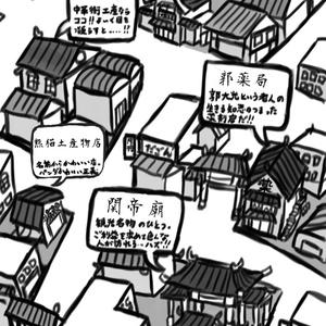 【クトゥルフ神話TRPGシナリオ集】 月刊だごん 旅特集