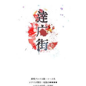 【クトゥルフ神話TRPG少人数シナリオ】達磨街