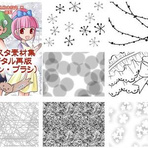 コミスタ素材集(トーン・ブラシ)