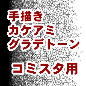 【コミスタ用】手描きカケアミグラデトーン