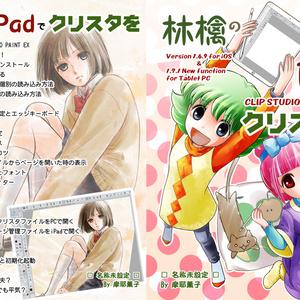 「林檎のPadでクリスタを」PDF版