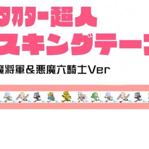 タッタカター超人マスキングテープ【7人の悪魔超人Ver.  悪魔将軍&悪魔六騎士Ver.】