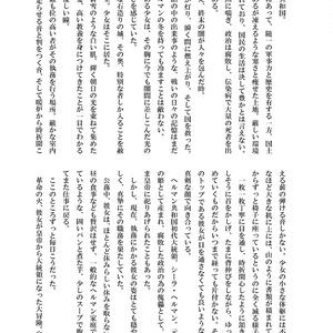 【ランス二次小説】よっ、大統領!ダンジョンいくぞ!【C94】