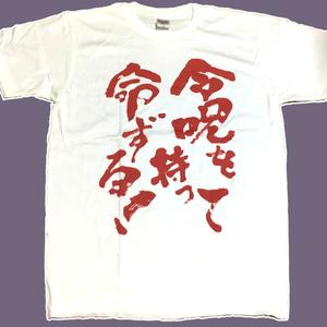 【送料込】令呪を持って命ずる!Tシャツ