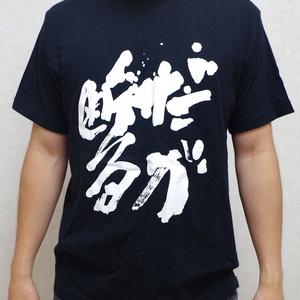 【送料込】だが断るTシャツ