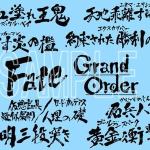 【送料無料・30%OFF】FateGO宝具名いっぱいフェイスタオル
