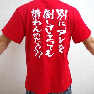 【送料無料】背中で語るアーチャーTシャツ