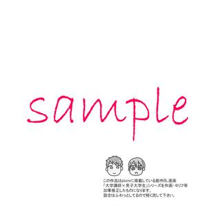 大学講師×男子大学生【J庭46新刊】再録本(2019年夏頃に再販予定)