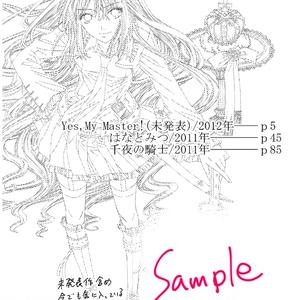少女漫画短篇集『千夜の騎士』