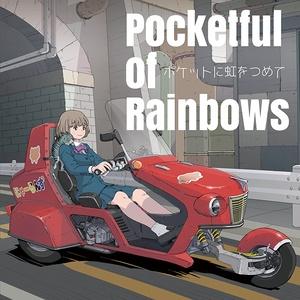 Pocketful of Rainbows -ポケットに虹をつめて-