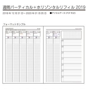 FFDIARY2019 - A5システム手帳リフィル(週間バーティカル+ホリゾンタル) ダウンロード版