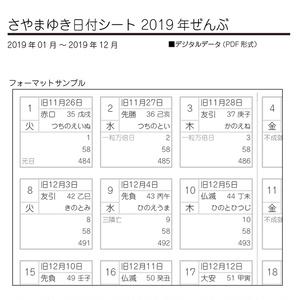 さやまゆき日付シート2019年ぜんぶ(1~12月)