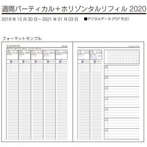 FFDIARY2020 - A5システム手帳リフィル(週間バーティカル+ホリゾンタル) ダウンロード版