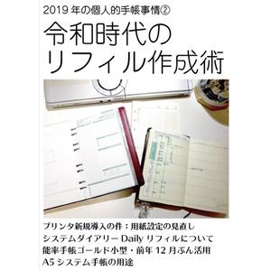 2019年の個人的手帳事情②令和時代のリフィル作成術