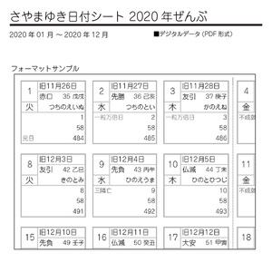 さやまゆき日付シート2020年ぜんぶ(1~12月)