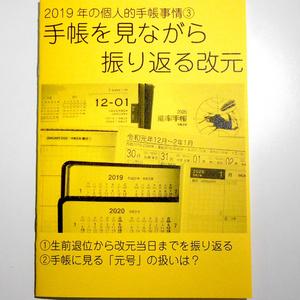 2019年の個人的手帳事情③