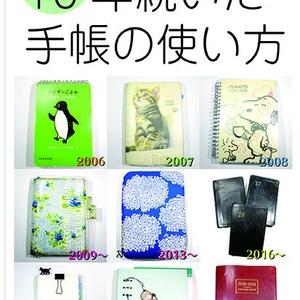 【電子書籍版】10年続いた手帳の使い方(2018年の個人的手帳事情)