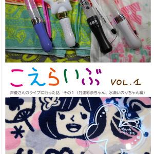 【電子書籍版】こえらいぶ vol.1