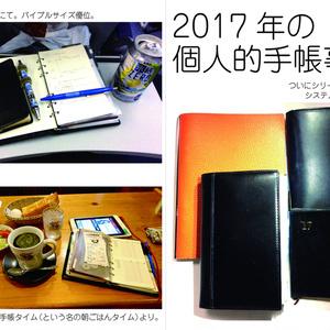【電子書籍版】2017年の個人的手帳事情