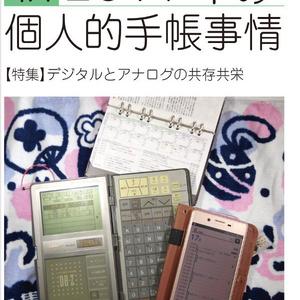 【電子書籍版】新2017年の個人的手帳事情