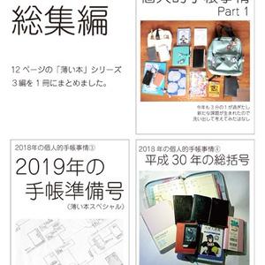 【電子書籍版】2018年③④+19年①の個人的手帳事情・総集編