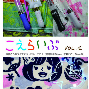 こえらいぶ vol.1