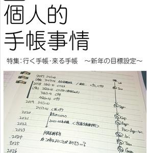 〔終〕2017年の個人的手帳事情