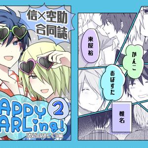 信空合同誌「HAPPY DARLing!2」