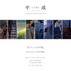 イラスト本 「平成」