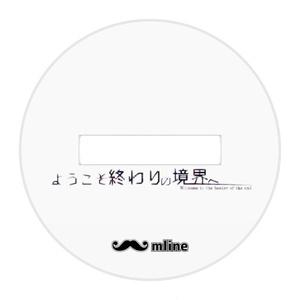 【ようこそ終わりの境界へ】団子ヒロイン アクリルフィギュア
