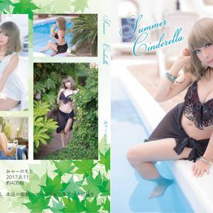 C92 SummerCinderella