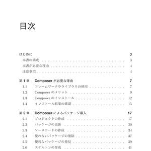 Composerの教科書 -モダンなPHP開発の基礎知識-