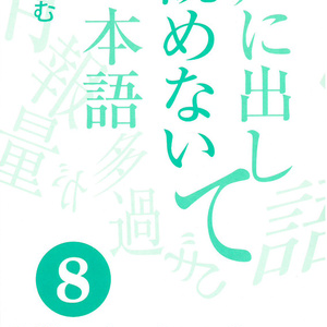 声に出して読めない日本語⑧