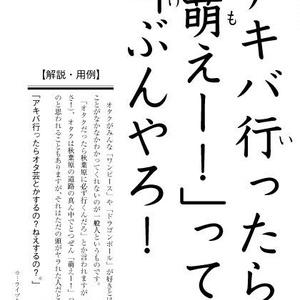声に出して読めない日本語②