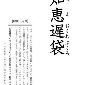 声に出して読めない日本語③