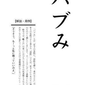 声に出して読めない日本語⑤
